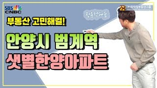 SBS CNBC 시선집중 부동산길라잡이 장용석 대표님 상담 안양시 범계역 샛별한양아파트 전망