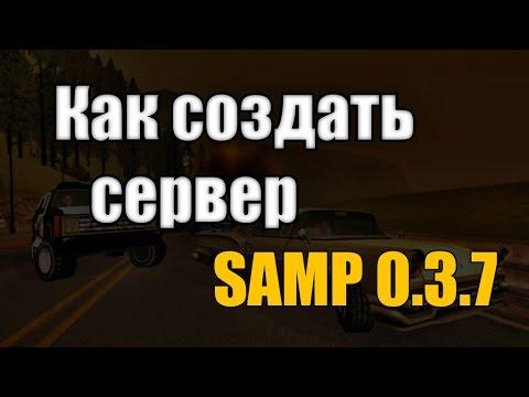 Как создать сервер samp rp 037 - Шкаф и точка
