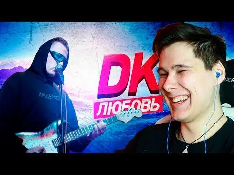 DK - ЛЮБОВЬ - РЕАКЦИЯ НА ДК / D.K. Inc (видео)