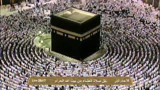 عبدالرحمن السديس -صلاة العشاء-الثلاثاء14جمادى الأولى1434