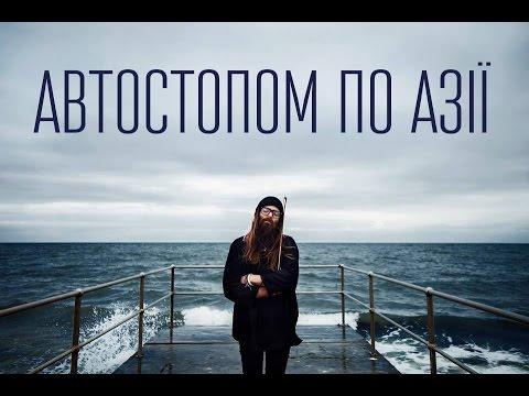 Автостопом по Азії. Сергій Онищенко