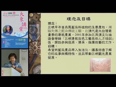 20200808 高雄市立圖書館大東講堂— 廖寶桂 「藍染工藝-在地文化產業振興與推廣」—影音紀錄