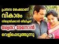 നടി ശ്വേതാ മേനോൻ തന്റെ വികാരത്തെക്കുറിച്ചു  വെളിപ്പെടുത്തിന്നു | Actress Swetha Menon