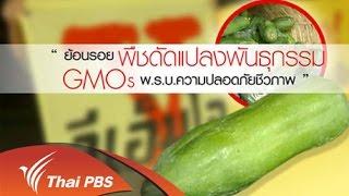 วาระประเทศไทย - ย้อนรอย พืชดัดแปลงพันธุกรรม GMOs พ.ร.บ.ความปลอดภัยชีวภาพ