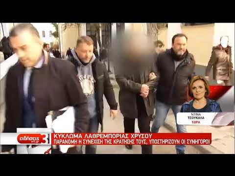 Κύκλωμα χρυσού: Νέα προσφυγή για την αποφυλάκιση των οκτώ κρατουμένων | 05/12/18 | ΕΡΤ