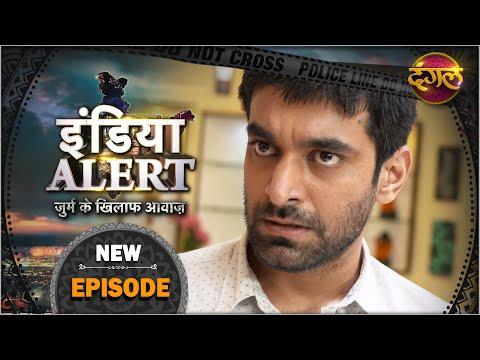 #India #Alert | New Episode 443 | Shaitaan Yaar / शैतान यार | Dangal TV Channel