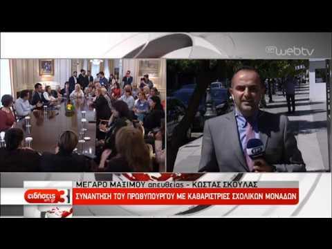 Συνάντηση του πρωθυπουργού με καθαρίστριες σχολικών μονάδων | 16/05/2019 | ΕΡΤ