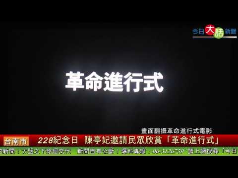 228紀念日 陳亭妃邀請民眾欣賞「革命進行式」紀錄片