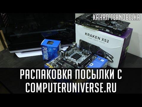 Распаковка посылки с Computeruniverse.ru - Посылка которая шла 53 дня.