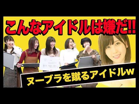 , title : '【大爆笑】アイドル大喜利対決でまさかの大暴露!? #21'