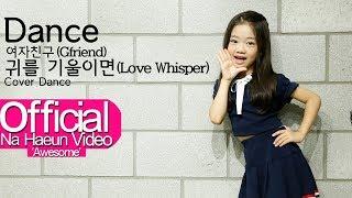 Video 나하은 (Na Haeun) - 여자친구 (GFRIEND) - 귀를 기울이면 (Love Whisper) 댄스커버 MP3, 3GP, MP4, WEBM, AVI, FLV September 2017