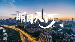 Beautiful GuangZhou 广州 in timelapse
