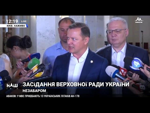 Ляшко: Зеленський повинен приводити в Україну інвестиції, а не жінками торгувати