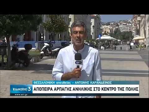 Απόπειρα αρπαγής ανήλικης στο κέντρο της Θεσσαλονίκης | 25/07/2020 | ΕΡΤ