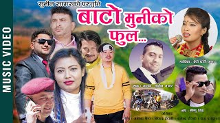 Bato Muniko Phool - Devi Gharti & Sunil Sagar