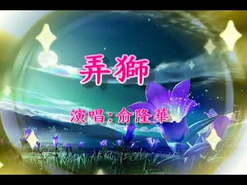 台語KTV伴唱(弄獅)