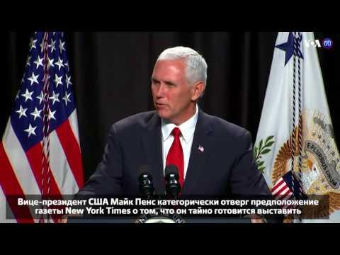 Новости США за 60 секунд. 7 августа 2017 года - DomaVideo.Ru