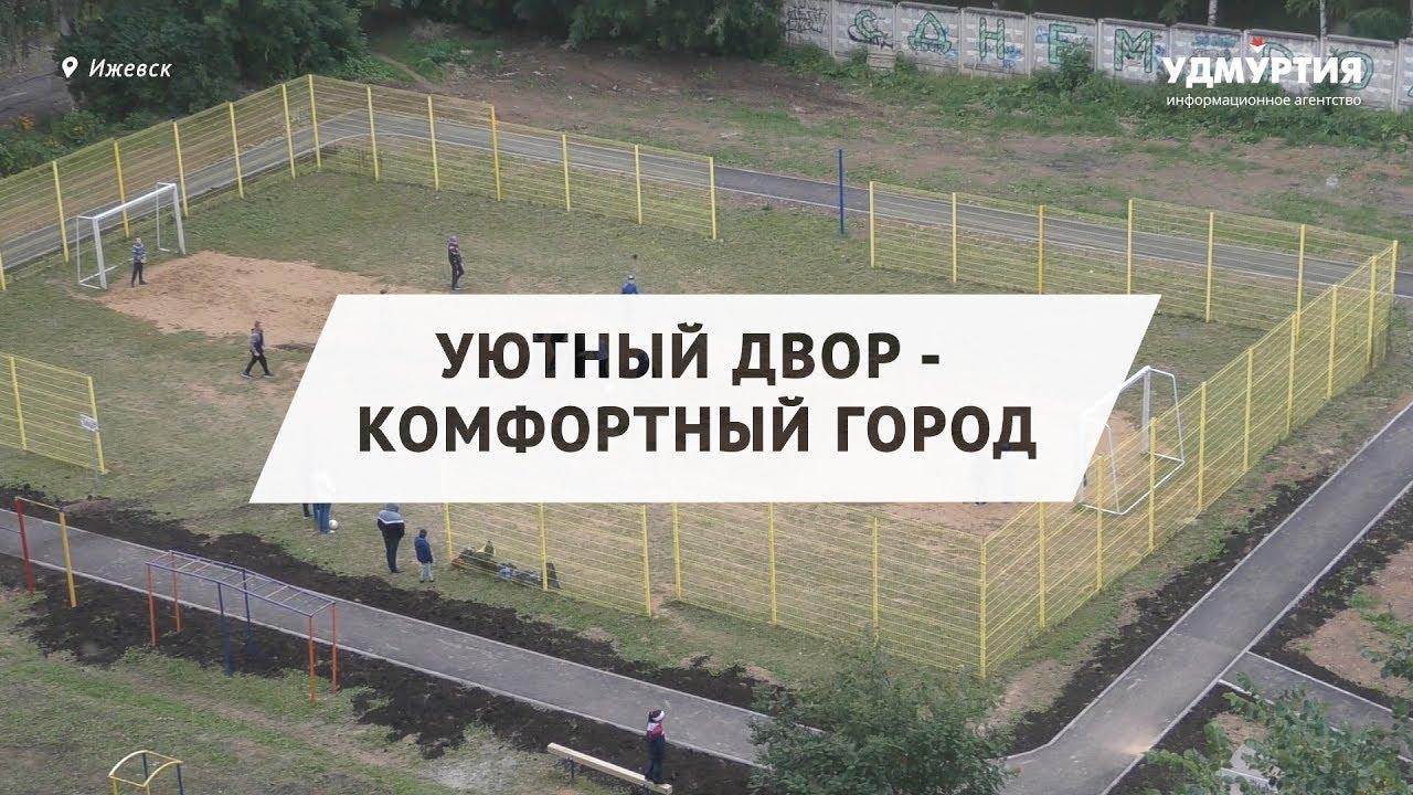 Ремонт придомовой территории дома №8 по улице Михайлова в Ижевске