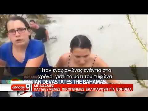 Μπαχάμες: Απελπιστική η κατάσταση μετά το πέρασμα του «Ντόριαν» | 3/09/2019 | ΕΡΤ