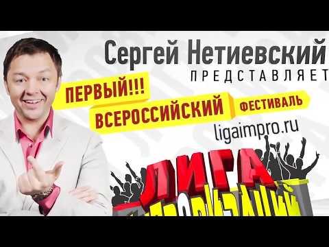 Лига Импровизаций - Промо-ролик