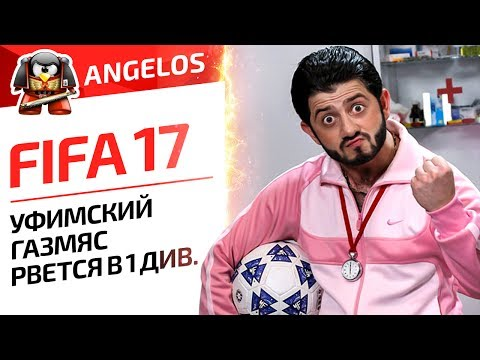 FIFA 17. УФИМСКИЙ ГАЗМЯС РВЕТСЯ В 1 ДИВ.