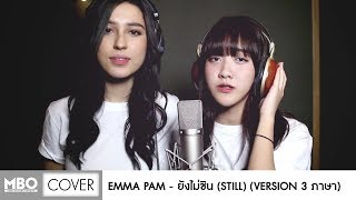 Download Lagu ยังไม่ชิน (Still) : [ เวอร์ชั่น 3 ภาษา By EMMA PAM] Mp3