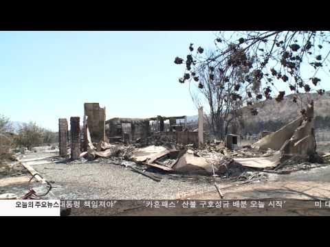 산불 성금 배분 시작  11.7.16 KBS America News