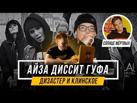 DIGEST #11 Edik Kingsta / АЙЗА ДИССИТ ГУФА / АЛЬБОМ ГНОЙНОГО / DIZASTER В РЕКЛАМЕ #vsrap (видео)