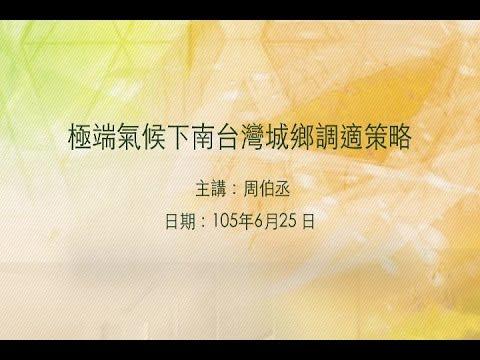 20160625大東講堂-周伯丞「極端氣候下南台灣城鄉調適策略」-影音紀錄