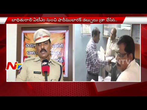 KCR Serious On Shaadi Mubarak Scam | DCP Satyanarayana Face To Face | NTV