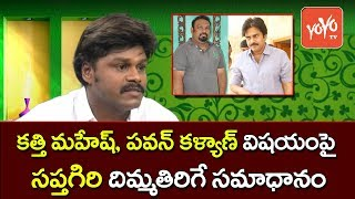 Video Sapthagiri Mind Blowing Answer on Pawan Kalyan Kathi Mahesh Controversy | YOYO TV Channel MP3, 3GP, MP4, WEBM, AVI, FLV Januari 2018