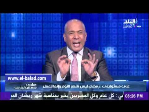 أحمد موسى: مشاهدة مسلسل عمرو واكد في رمضان مكروه أي من الكبائر!