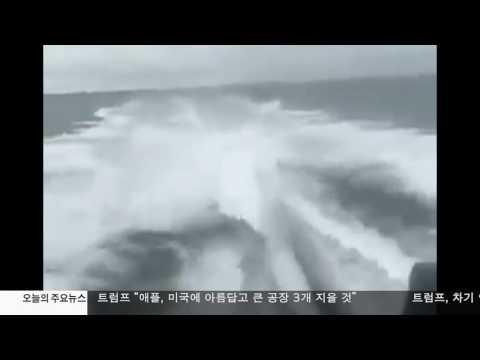 '보트에 상어 매달고 달려' 비난 폭주 7.25.17 KBS America News
