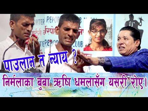 (निर्मला पन्तका बुवा,आमाले ऋषी धमलासंग रुदै यसो भने Nirmala Panta New Report - Duration: 13 minutes.)
