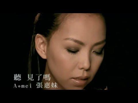 張惠妹 A-Mei - 聽見了嗎 Hear Me (華納 official 官方完整版MV)