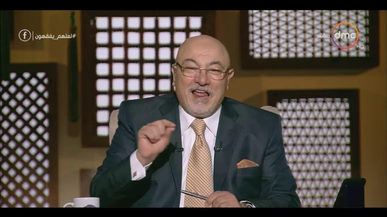 لعلهم يفقهون - الشيخ خالد الجندي: القرآن مناسب لكل عصر وزمان