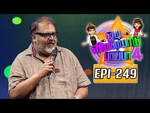 Odi-Vilayadu-Pappa-Season-4-Epi-249-Best-Performer-Gulu-and-Ellangovan-01-08-2016