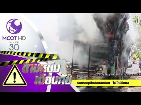 รถบรรทุกใบอ้อยอัดก้อน ไฟไหม้โขมง (28 เม.ย.60) สามหนุ่ม เตือนภัย | 9 MCOT HD