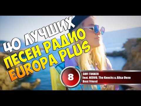 40 лучших песен Еurора Рlus | Музыкальный хит-парад недели \ЕВРОХИТ ТОП 40\ от 16 февраля 2018 - DomaVideo.Ru