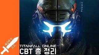 공개 된 정보 소개 & CBT 총 정리!