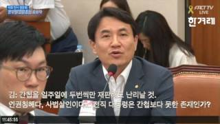'친박' 김진태 의원이 24일 문무일 검찰총장 후보자 인사청문회에서 박근혜 전 대통령의 재판 일정에 대해 불만을 토로했다. 일주일에 4번씩 열리는 재판 일정이 과하다는 지적이었는데…