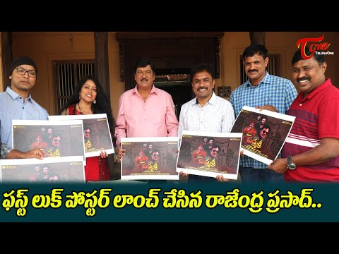 Padmasri Movie First Look Poster Launched by Rajendra Prasad | S.S.Patnaik | TeluguOne Cinema
