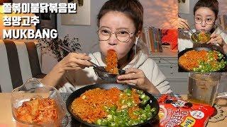 Video [ENG]쫄볶이불닭볶음면 청양고추 먹방 mukbang korean fire noodles كوريا المعكرونة الفورية บะหมี่กึ่งสำเร็จรูปเกาหลี MP3, 3GP, MP4, WEBM, AVI, FLV Januari 2019