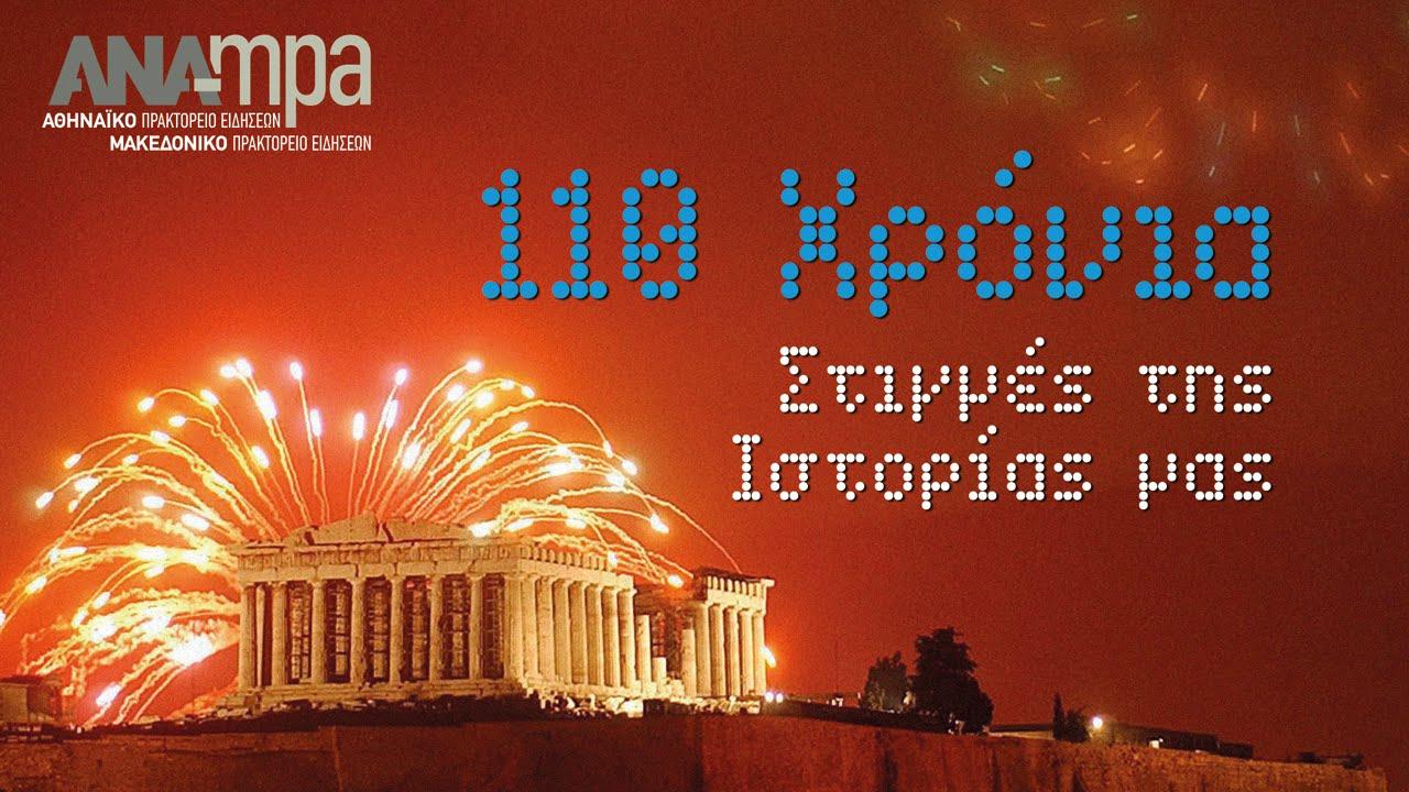 Η εκδήλωση για τα 110 χρόνια του ΑΠΕ