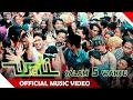 foto Wali Band - Salam 5 Waktu - Official Music Video - NAGASWARA Borwap