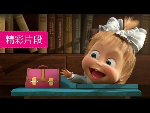 瑪莎與熊 - 開學日 (下課鈴)