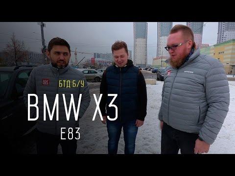 Шгу bmw x3 e83 фото