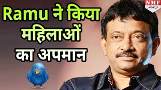 Famous for his nasty tweets, filmmaker Ram Gopal Varma is again in news for his misogynistic and shameful t posts on Twitter. Subscribe Us for Latest News & ...