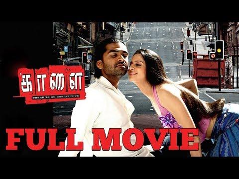 Kaalai Tamil Full Movie | Silambarasan, Vedhika, Lal