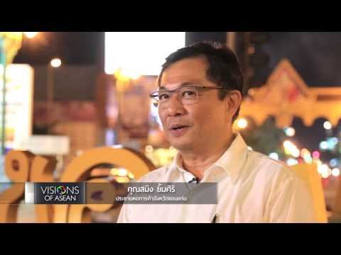 Visions of ASEAN ตอนที่ 5 : ขอนแก่น ศูนย์กลางแห่งอาเซียน [2-11-57]